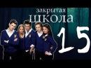 Закрытая школа - 1 сезон 15 серия - Триллер - Мистический сериал