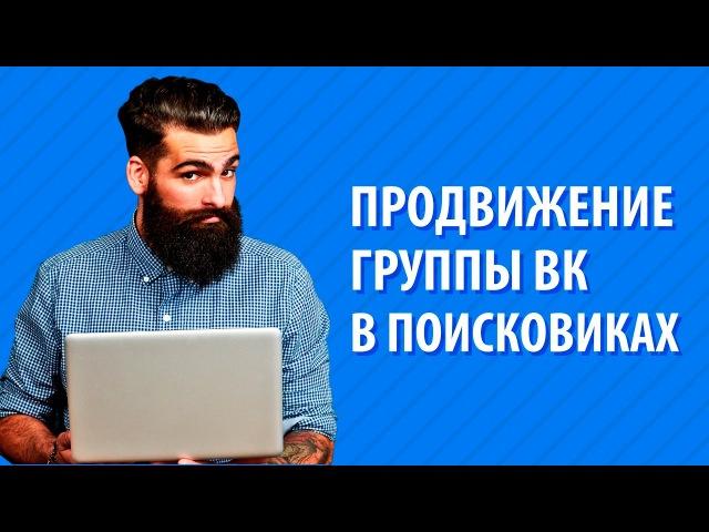 Продвижение сообществ Вконтакте в поисковых системах