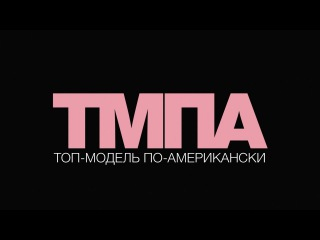 [CactusTeam] Топ-модель по-Американски: Сезон 23 / ANTM Cycle 23 | Trailer (rus MVO)