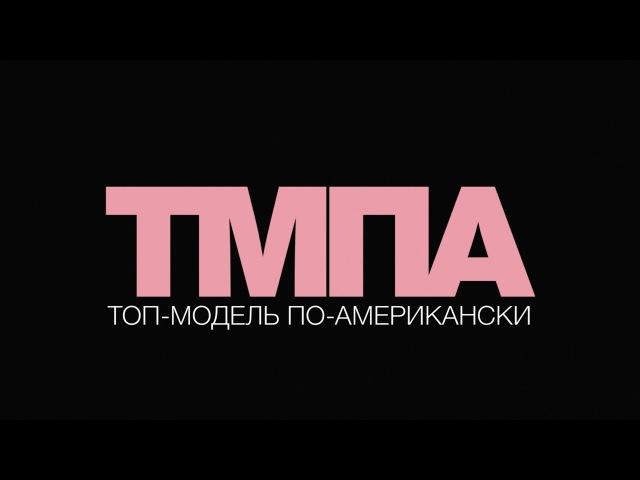 CactusTeam Топ модель по Американски Сезон 23 ANTM Cycle 23 Trailer rus MVO смотреть онлайн без регистрации