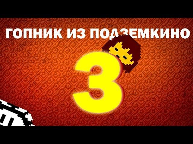 ГОПНИК ИЗ ПОДЗЕМКИНО 3 | UNDERTALE