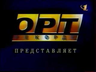 Анонсы ОРТ-Видео и ОРТ-Рекордс (ОРТ, Март 1998)