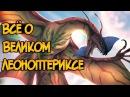 Великий Леоноптерикс из фильма Аватар Джеймса Кэмерона биология охота Торук Макто