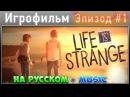 Игрофильм Life is Strange Episode 1 На Русском
