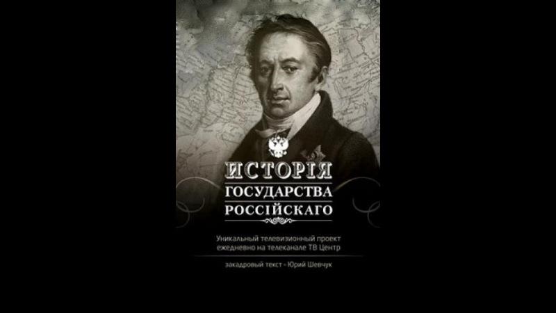 История Государства Российского 1 серия