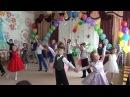Танец Выпускной вальс . Видео Юлии Буговой.
