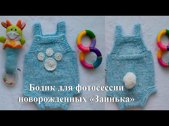 Боди для новорожденных Заинька