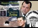 Кувырок Луны Разоблачение лжи и обмана Народное Славянское радио