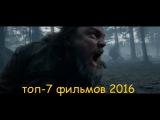 ТОП-7 лучших фильмов 2016 года