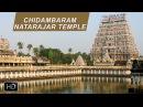 Chidambaram Sri Thillai Nataraja Temple Temples of India TAMILNADU Chidambara Ragasiyam