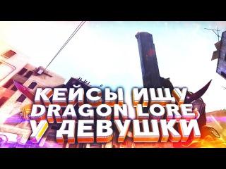 ИЩУ DRAGON LORE У ДЕВУШКИ! - Булкин открывает кейсы в CS:GO #169