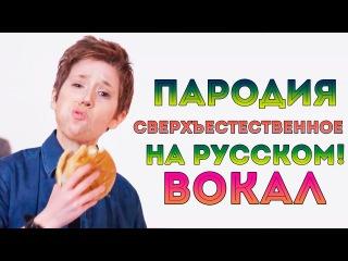 Сверхъестественное пародия на русском [Вокал]