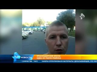 Отец рассказал о том, как его ребенок впал в кому из-за кишечной инфекции в краснодарской больнице
