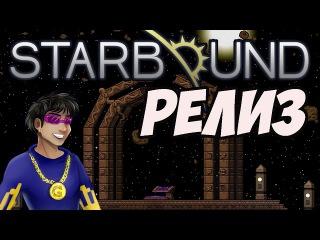 StarBound 1.0 - Прохождение #1 (ДРЕВНИЕ ВРАТА, АВАНПОСТ)