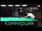 Коммерция. Шахзод Мамиров  -  Алибек Омаров. Скрытой камерой