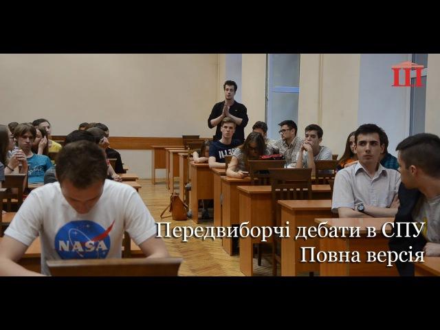 Ш ТБ Передвиборчі дебати в Студпарламент Повна версія