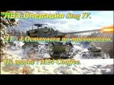 ЛБЗ.Операция Stug IV. ЛТ- 4.Остановка по требованию. На танке- M24 Chaffee.