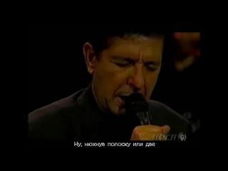 Леонард Коэн - Всё знают (Leonard Cohen - Everybody knows) русские субтитры