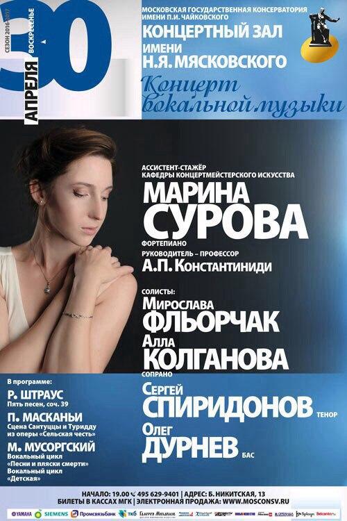 Марина Сурова | Москва