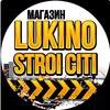 Стройматериалы   Lukino-Stroi Citi
