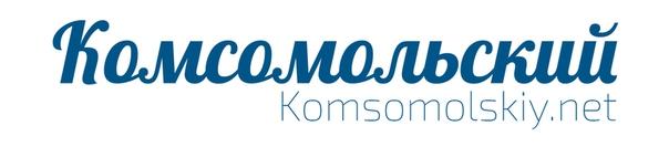 komsomolskiy.net