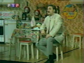 staroetv.su / Моя семья (РТР, декабрь 1998) Стоит ли уезжать за рубеж? [фрагменты]