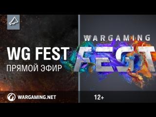 WG Fest: прямой эфир