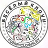 Студия детских праздников Весёлый Клоун.