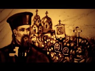 Песочная анимация Наша вера православна (Ксения Симонова) - Sand art Believe by Simonova