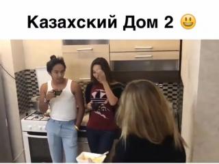 Казахская версия