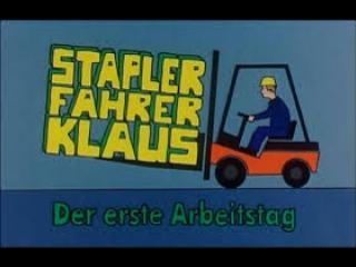 Клаус - водитель погрузчика / Staplerfahrer Klaus - Der erste Arbeitstag (2000)[RUS]