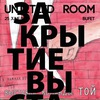 БУДУ | Выставка команды ТОЙ | Буфет