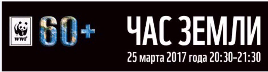 Тульская область присоединится к Международной акции «Час Земли»