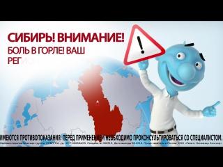Сибирь! Внимание! Боль в горле! Ваш регион в зоне риска