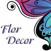 Цветы оптом г.Барнаул Flor Decor Оптовый центр