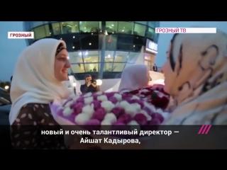 Звезды Дома-2 в гостях у Кадырова