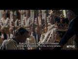 Корона | The Crown - трейлер (rus sub)