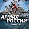 Армия России | Оружие | Новости о главном