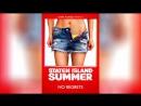 Лето на Статен-Айленд (2015) | Staten Island Summer