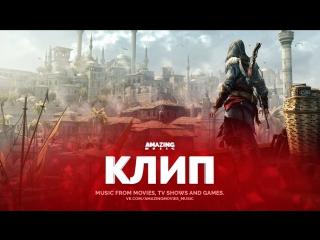 [Assassin's Creed: Revelations](E3 teaser trailer)(2011) Woodkid — Iron