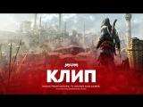 [Assassins Creed: Revelations](E3 teaser trailer)(2011) Woodkid — Iron