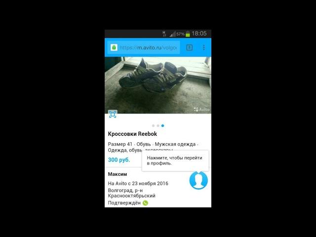 Кроссовки рибок 300 рублей на Авито \ Sneakers reebok 300 rubles for Avito