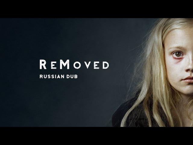 Короткометражный фильм «Удалённые» - ReMoved - Russian Dub
