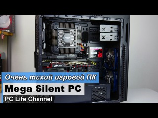 Очень тихий игровой компьютер. Mega Silent PC