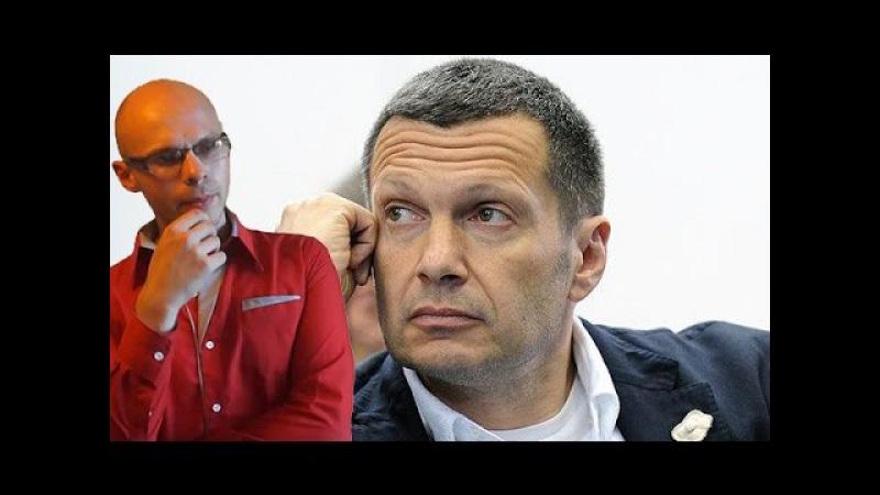 Мнение учителя Владимир Соловьев унижает учителей Ответ учителя