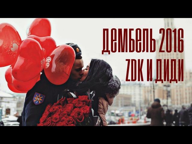 ZDK - Солдатик | Дождалась парня с армии! Дембель 2016
