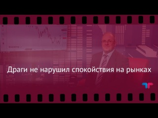 TeleTrade: Вечерний обзор, 27.04.2017 – Драги не нарушил спокойствия на рынках