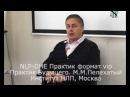 НЛП Практик видео курс. Часть 1.1. М.Пелехатый