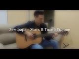 Земфира - Жить В Твоей Голове + Ноты для пианино + MIDI (Guitar Piano Cover)
