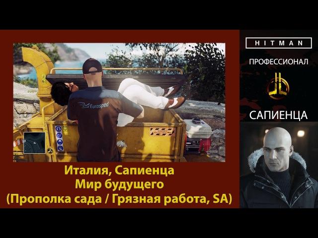 HITMAN - Профессионал - Мир будущего - Сапиенца (Прополка сада / Грязная работа, SA)